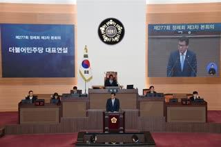 제277회 정례회 3차 본회의_시정질문 2일차 이미지